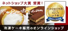 冷凍ケーキ販売 ワイズパントリードットコム