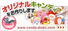 オリジナルキャンディ製作 キャンディ・デポ