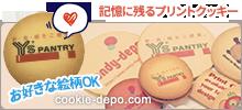 プリントクッキー製作 クッキー・デポ